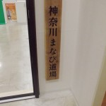 LIXIL神奈川まなび道場 リフォーム玄関ドア リシェント施工研修