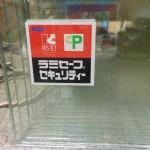 防犯ガラス 窓の防犯対策 ガラス交換