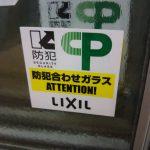 窓リフォーム横浜 山装リニューアル事業部 サッシ交換 防犯対策